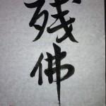 Jia Pingwa: Törött buddha